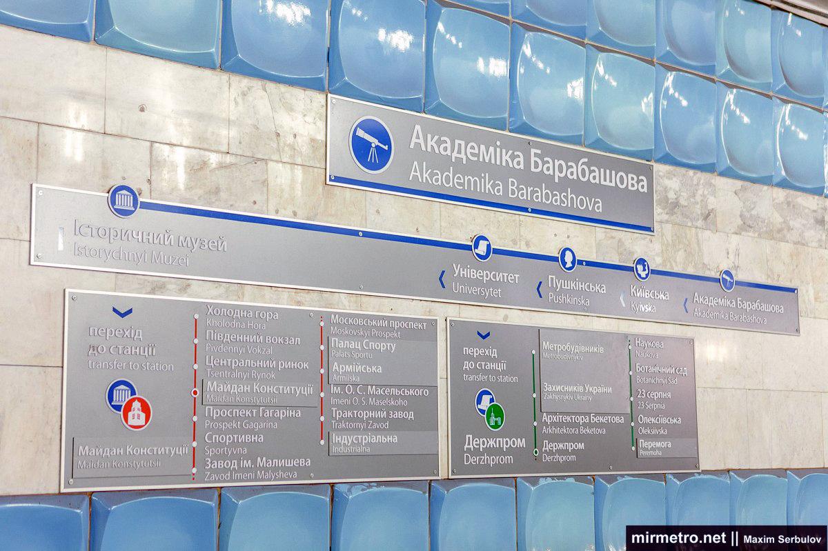 название станции метро академика барабашова