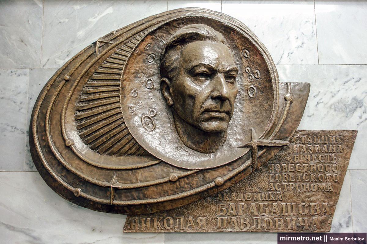 памятная доска барабашову на станции метро академика барабашова