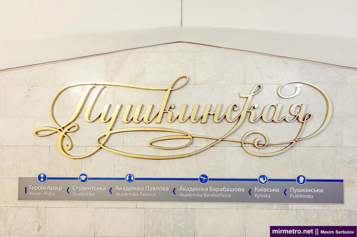 название станции метро пушкинская харьков