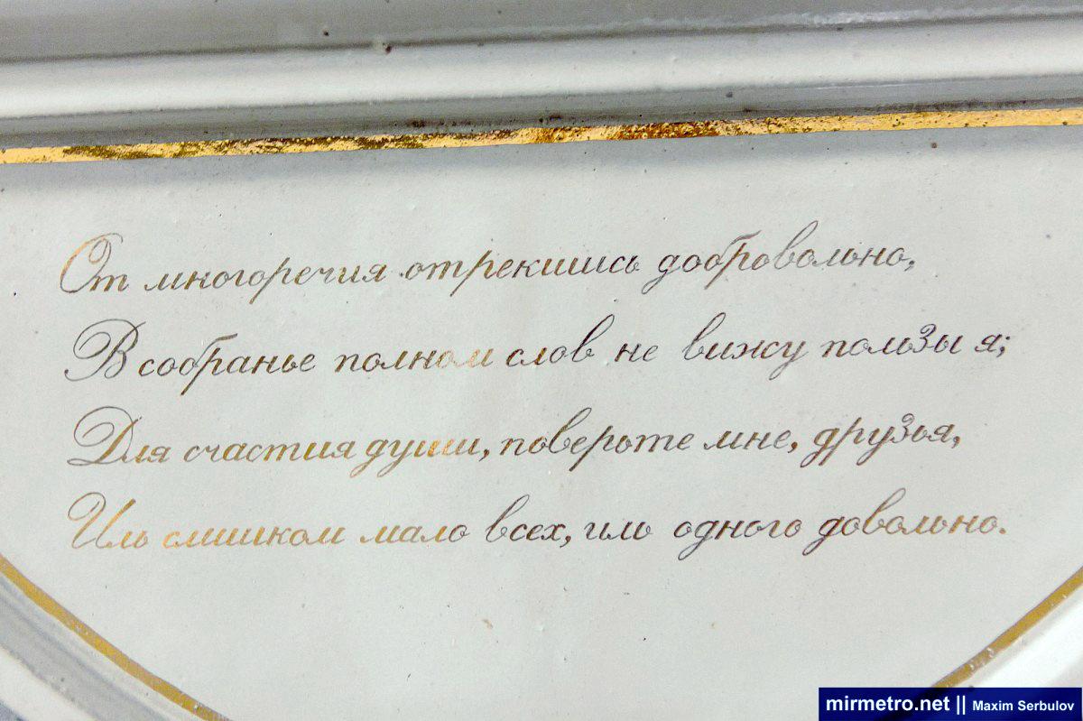 стихи пушкина на станции метро пушкинская харьков