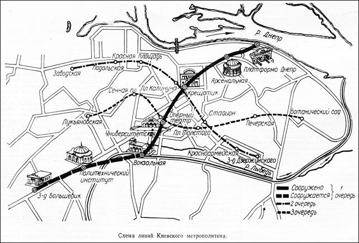 Схемы Киевского метрополитена