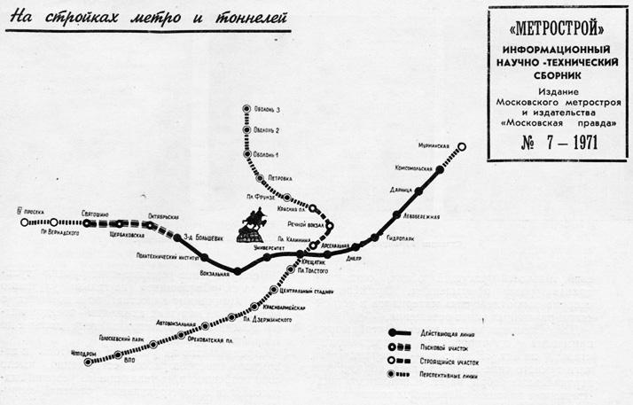 Схема метро 1971 года