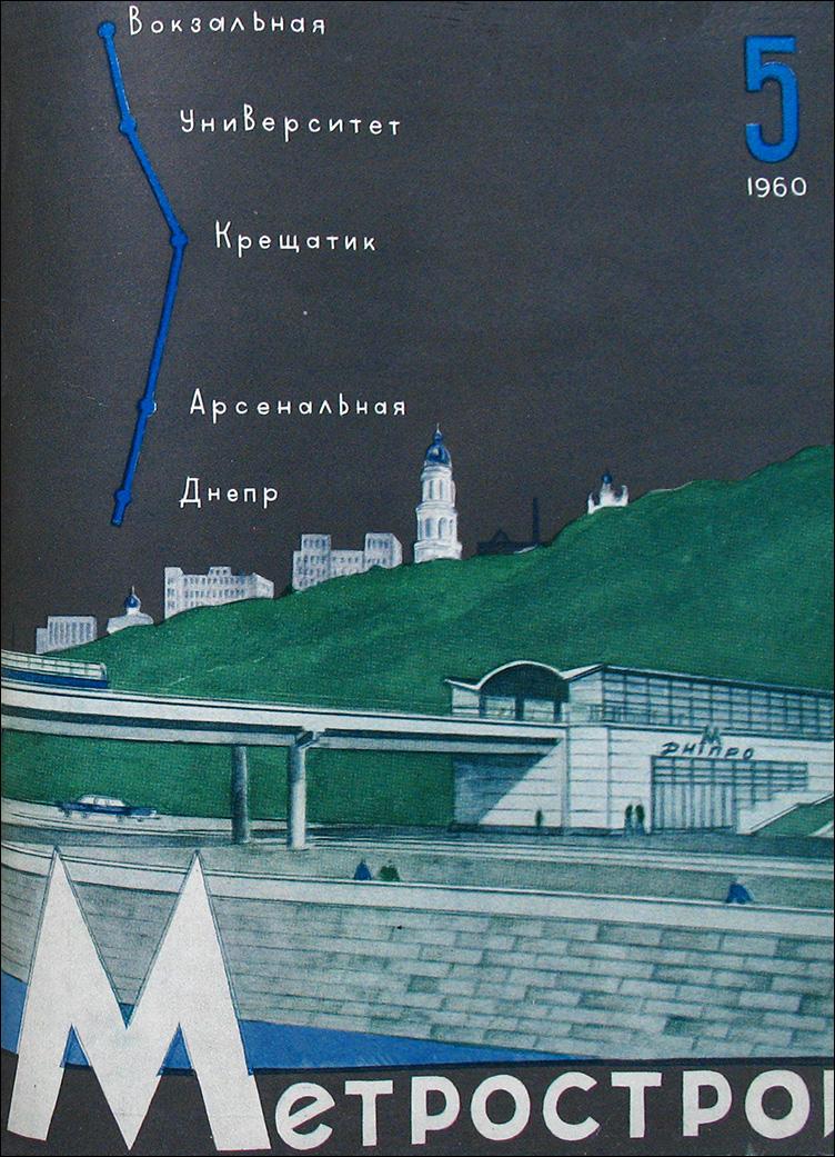 Схема 1960 года