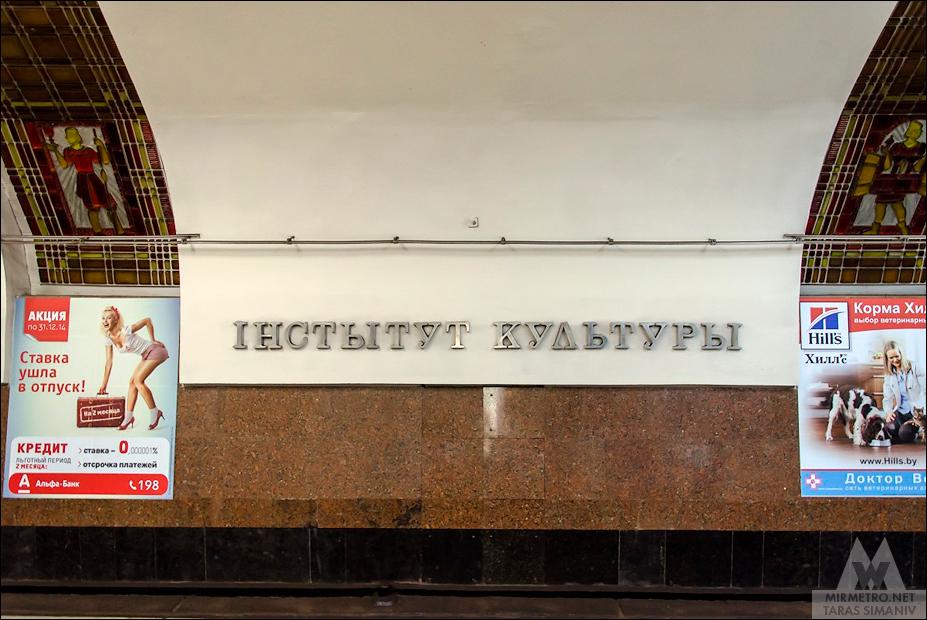название станции институт культуры