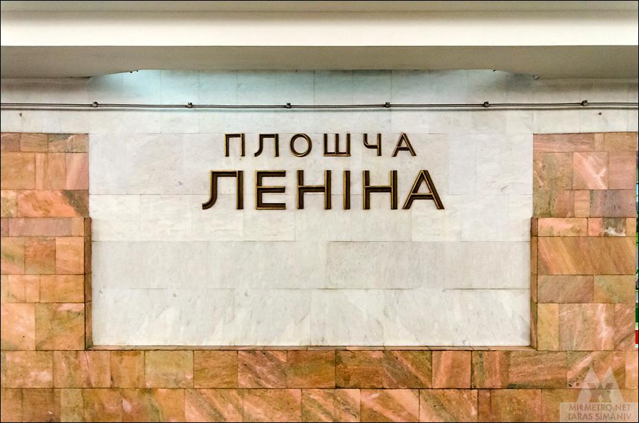 станция площадь ленина минск