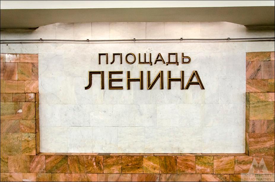название станции метро площадь ленина минск