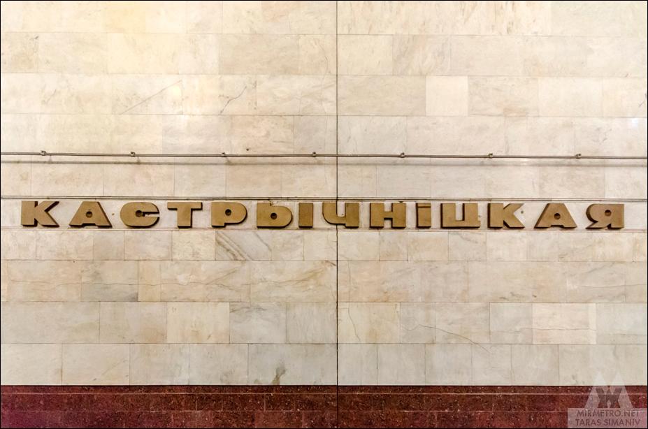 станция октябрьская минск название