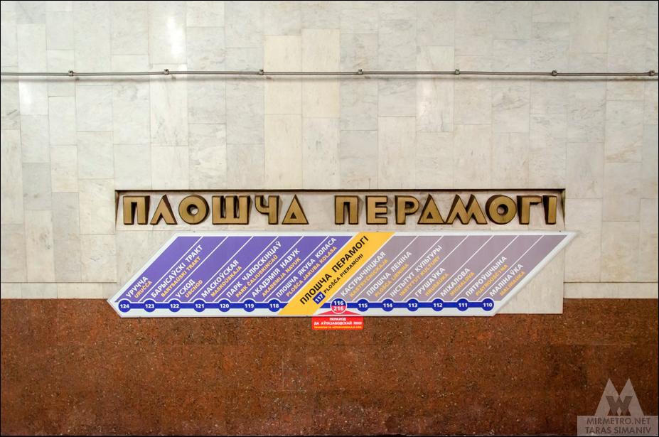 станция площадь победы минск название