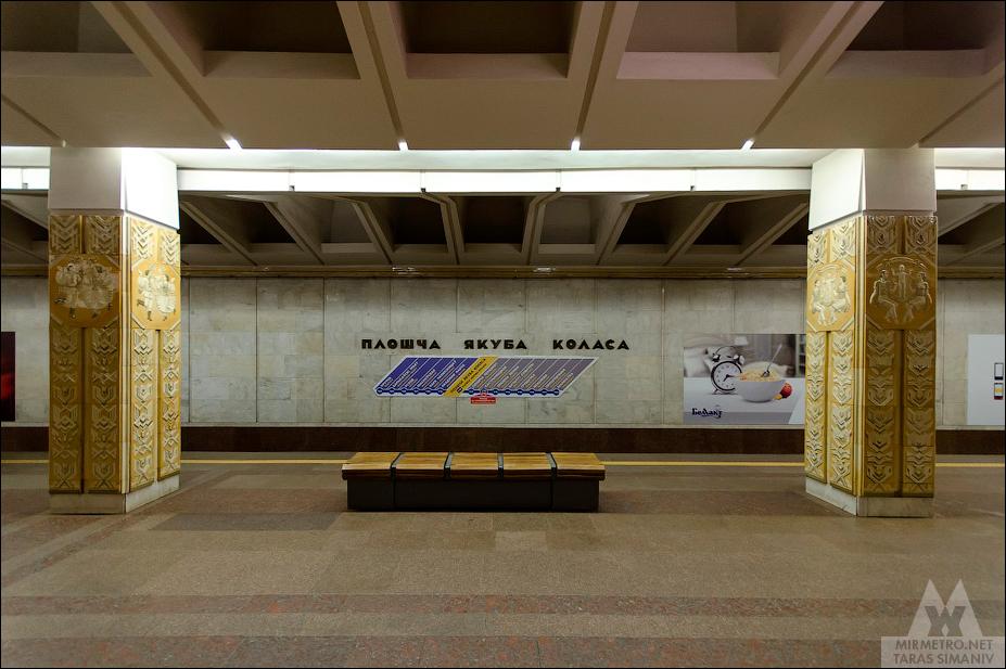 станция площадь якуба коласа