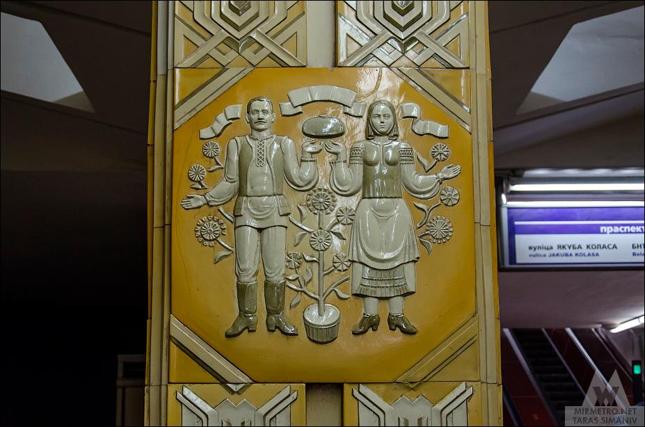 станция площадь якуба коласа керамика