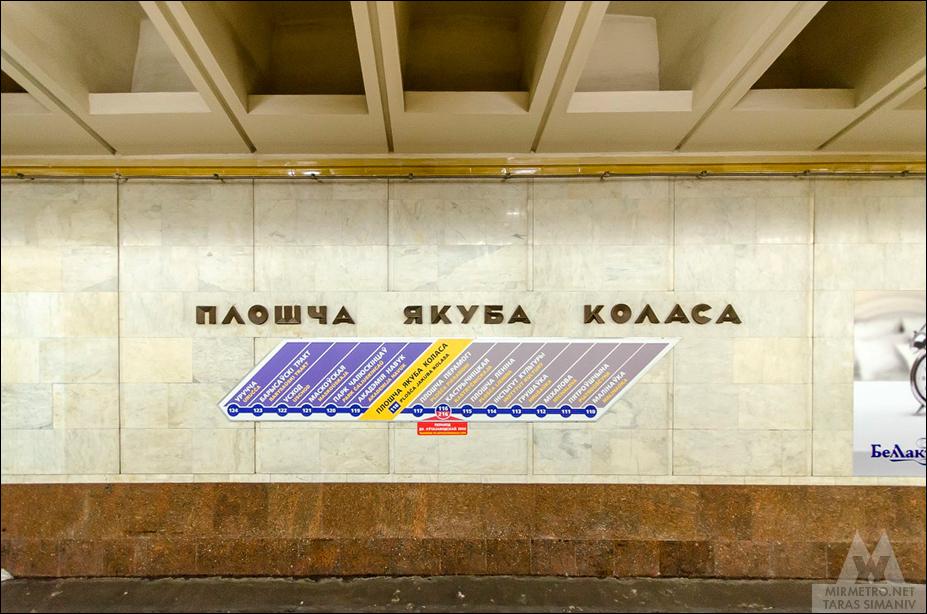 станция площадь якуба коласа название