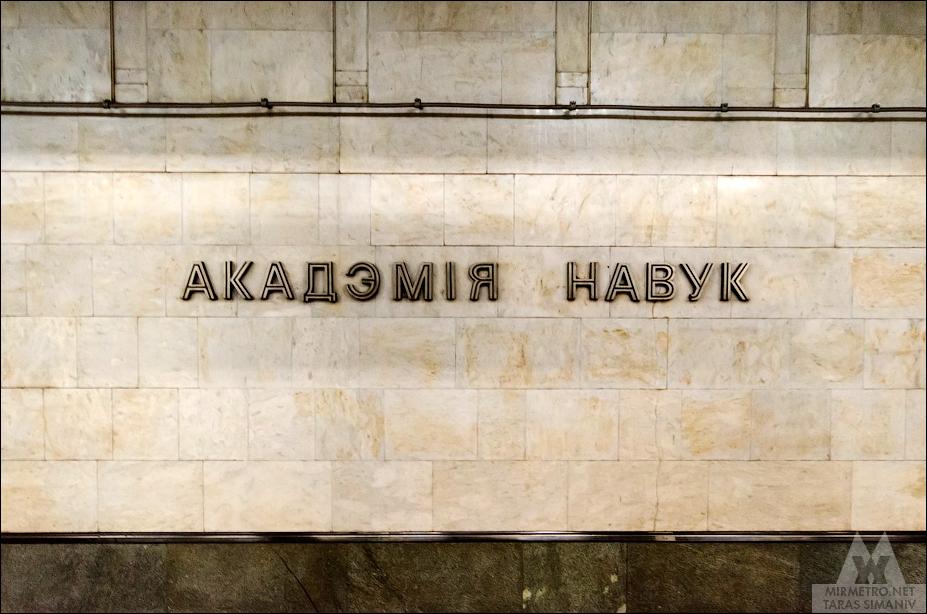 станция академия наук название