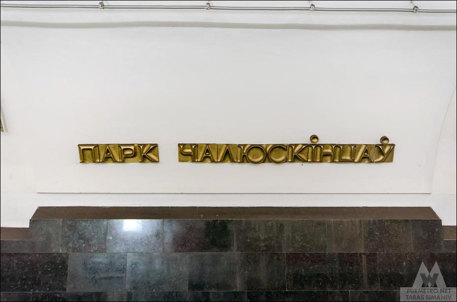 станция парк челюскинцев название