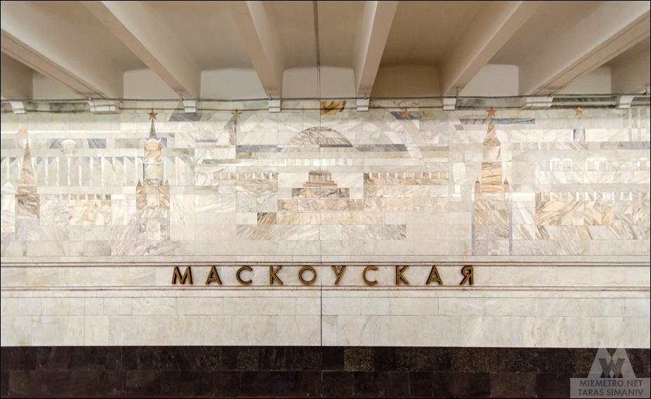 станция метро московская минск панно