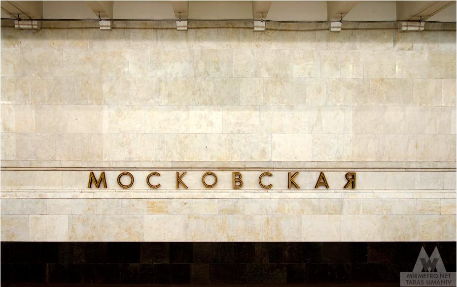 станция станция метро московская минск название