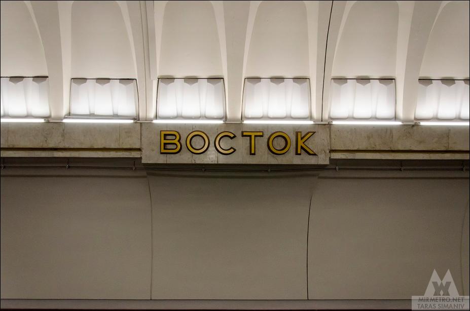 станция метро восток название