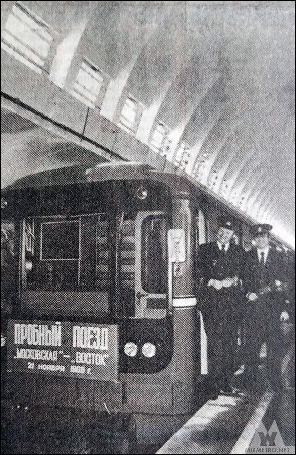 станция метро восток строительство