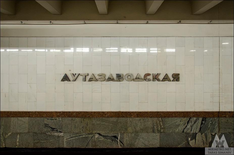 станция метро автозаводская минск название