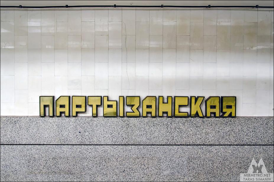 станция метро партизанская минск название