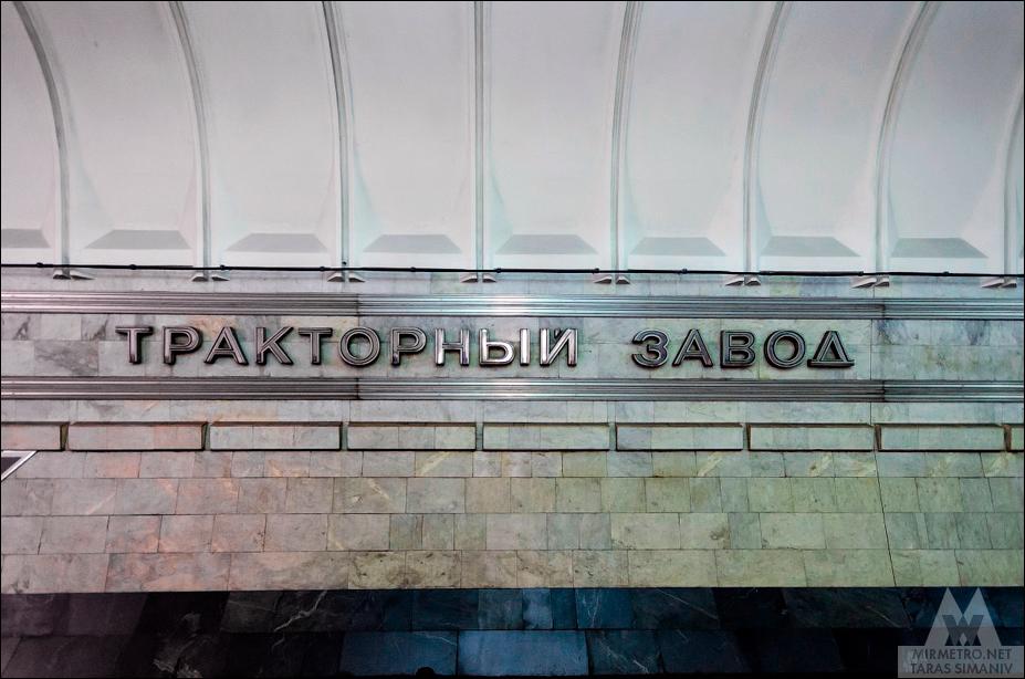станция метро тракторный завод минск название