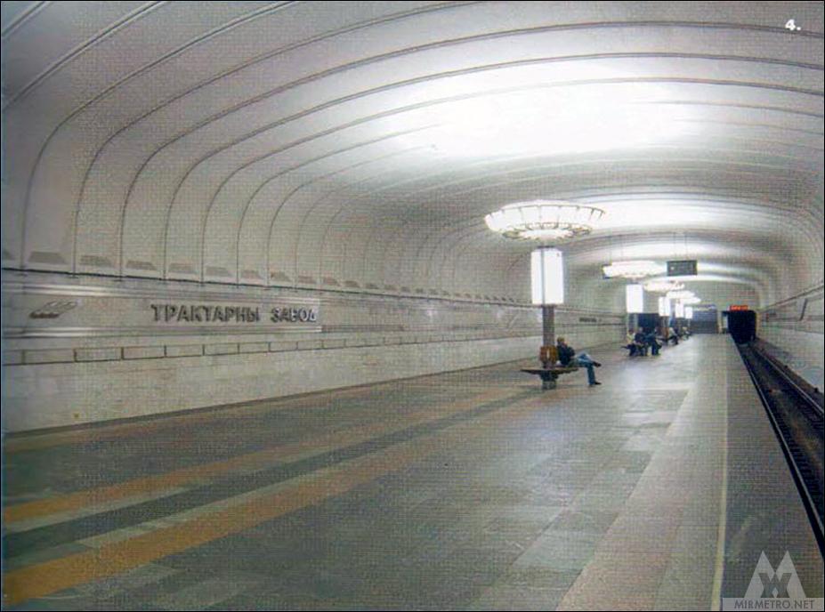 станция метро тракторный завод минск старое фото