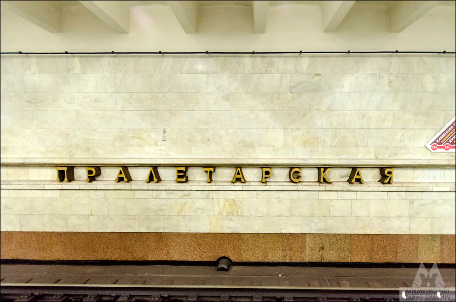 станция метро пролетарская минск название