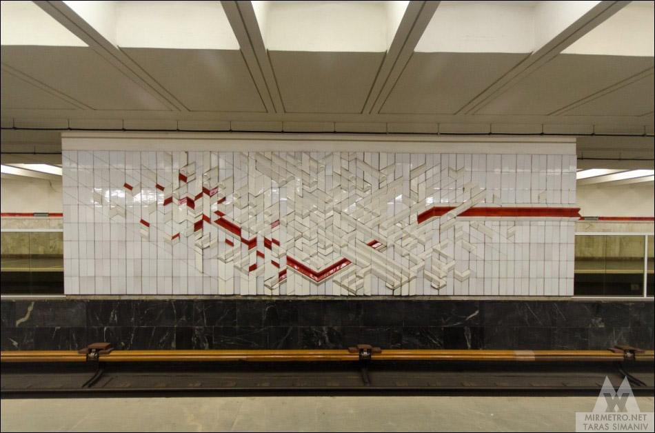 станция метро первомайская минск панно