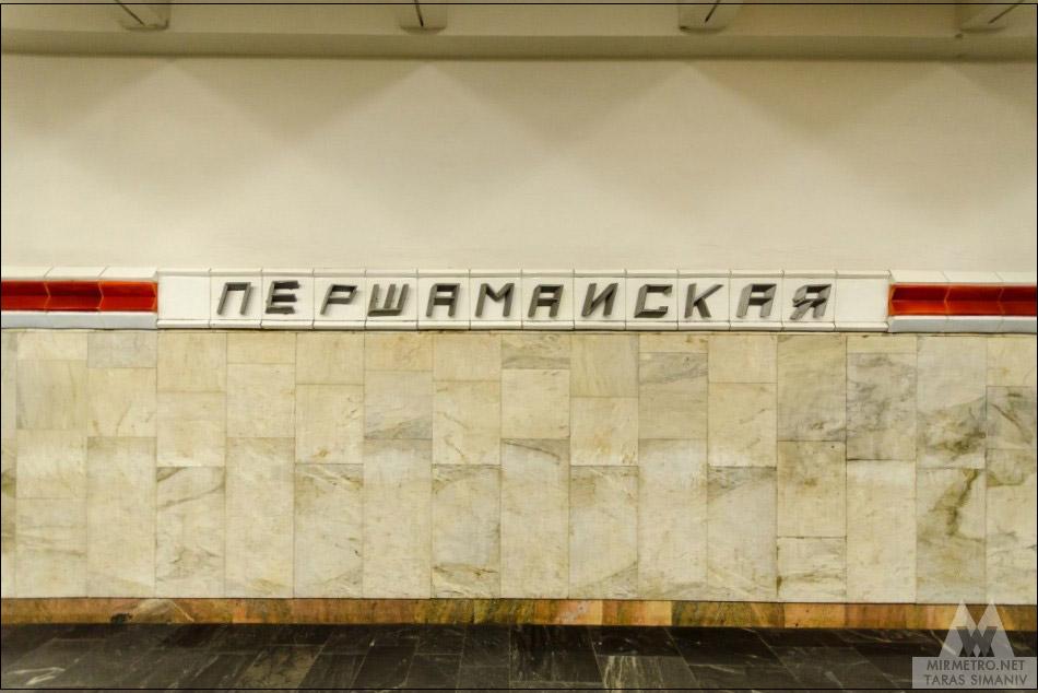 станция метро первомайская минск название