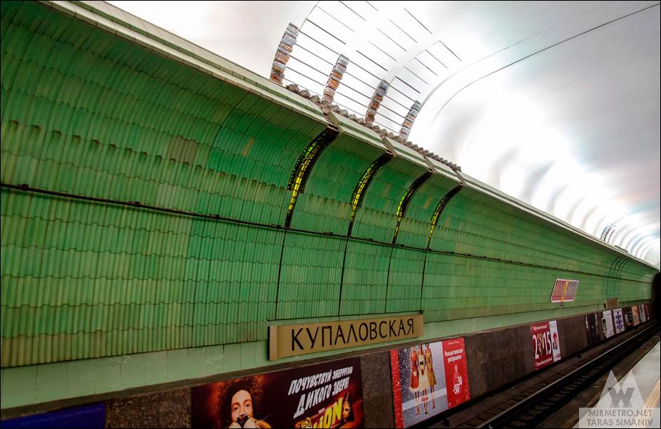 станция метро купаловская минск