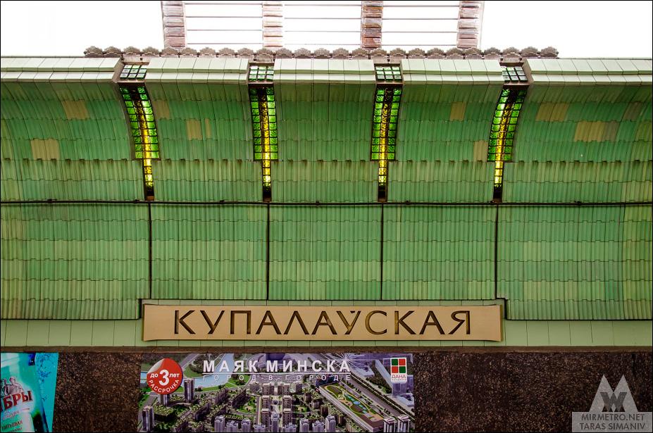 станция метро купаловская название