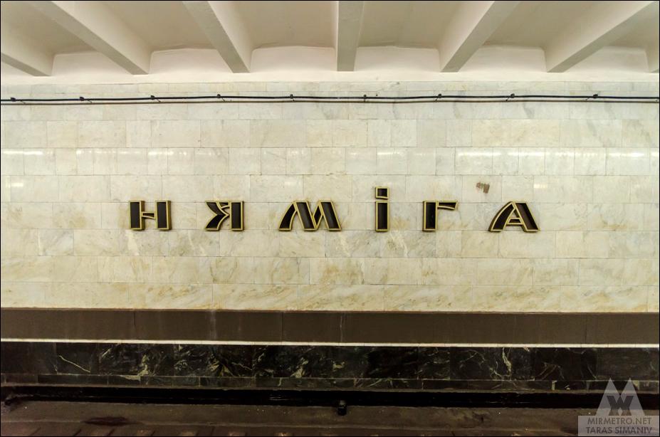 станция метро немига название