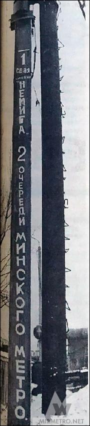 станция немига строительство
