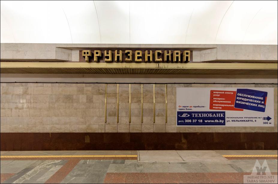 станция метро фрунзенская минск название