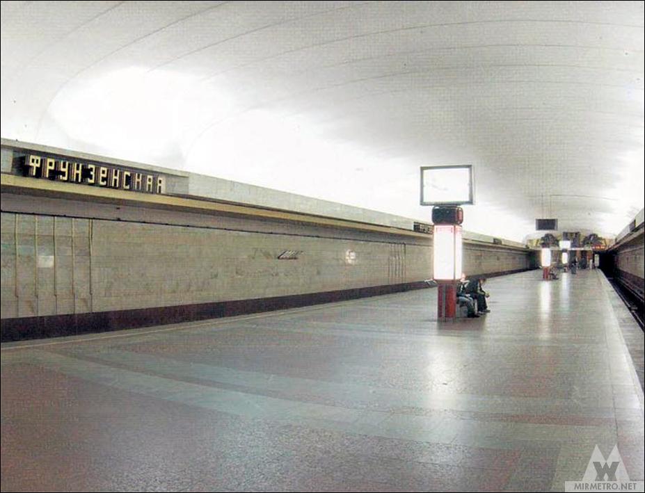 станция метро фрунзенская минск старое фото