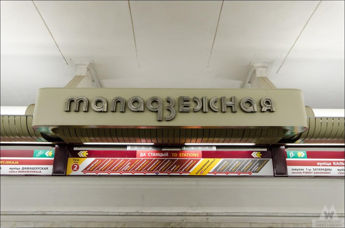 станция метро молодёжная минск название