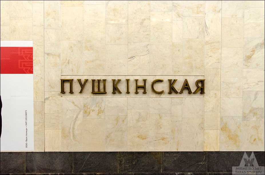 станция метро пушкинская минск название