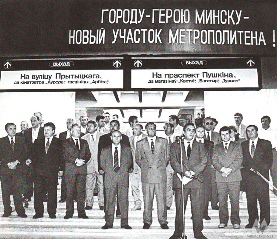станция пушкинская минск открытие
