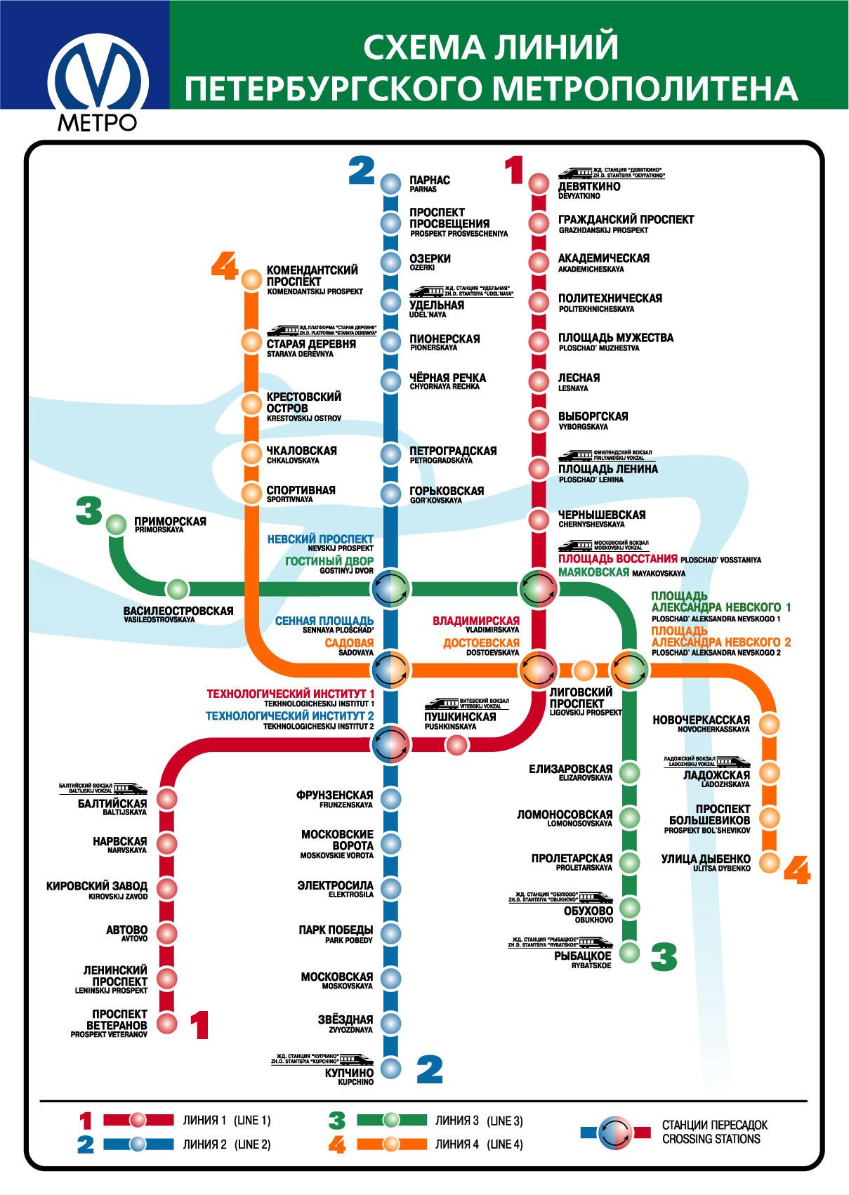 Схема питерского метро фото