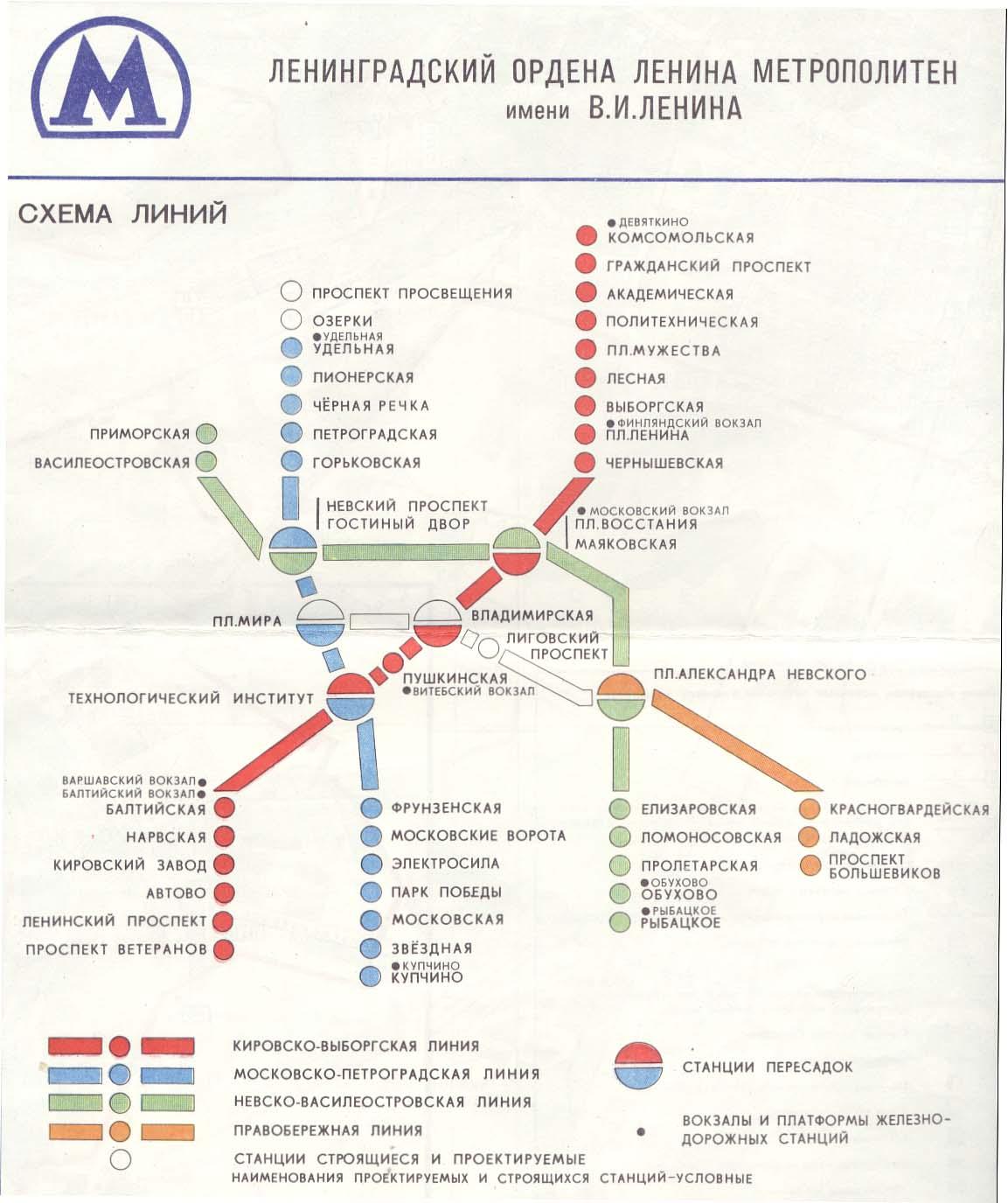 метро в ленинграде 1986