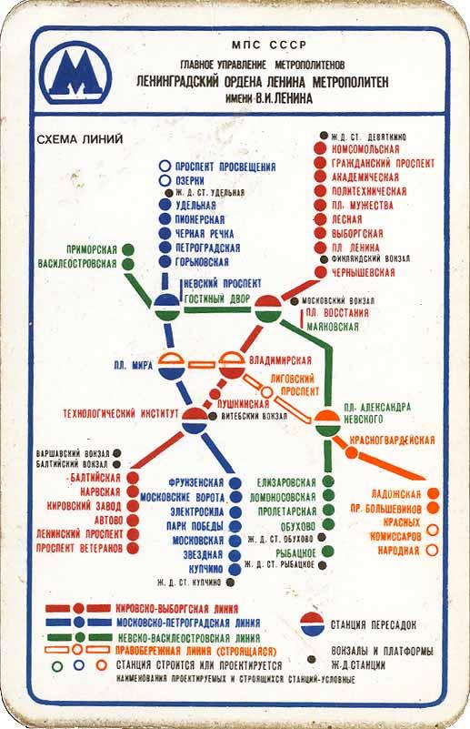 1986 метро в ленинграде